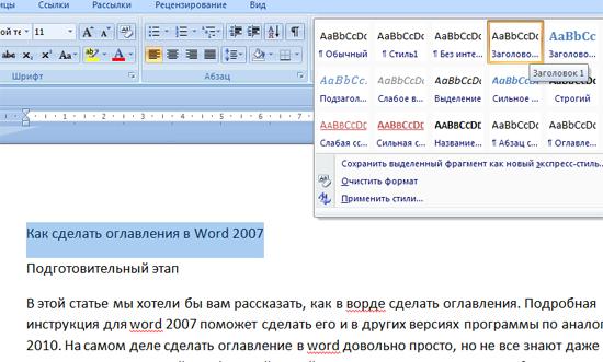 Как сделать в ворде оглавление 2010
