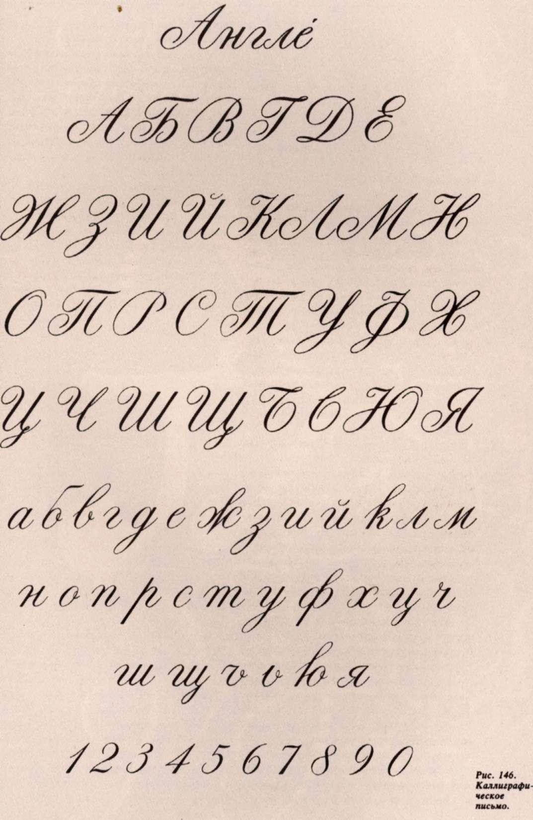 Писать готическим шрифтом онлайн 23 фотография
