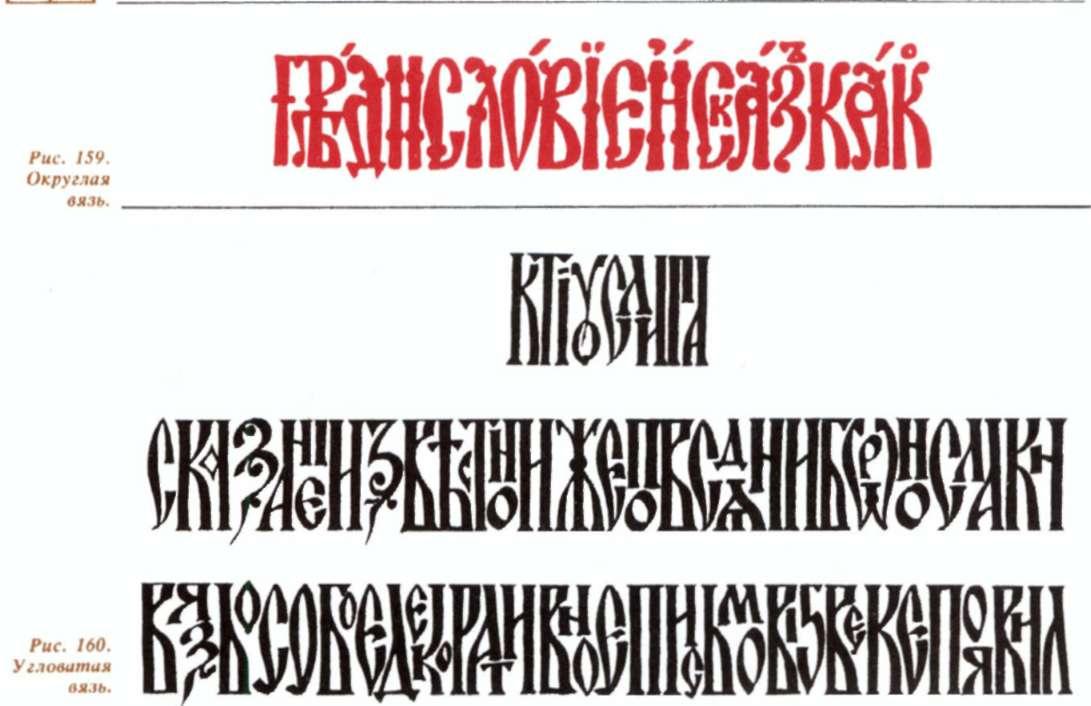Как Установить Рукописный Шрифты