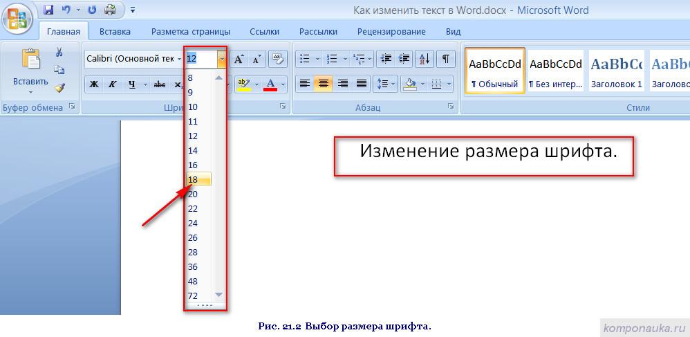 Как сделать так чтобы в html документе шрифт